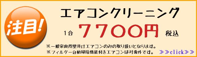 エアコンクリーニング7700円