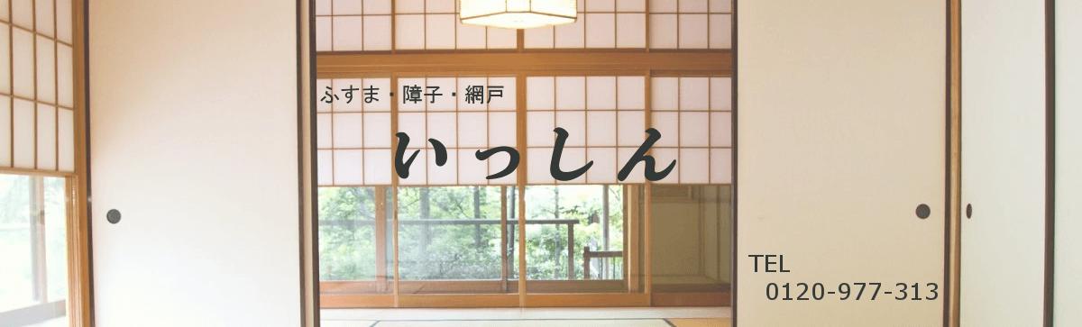 摂津市 いっしん 【ふすま・障子・網戸の張替え】